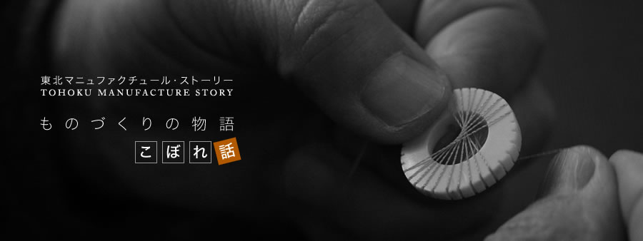 東北マニュファクチュール・ストーリー | ものづくりの物語 こぼれ話