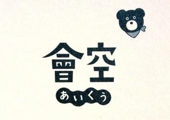 ¥IMG_3003