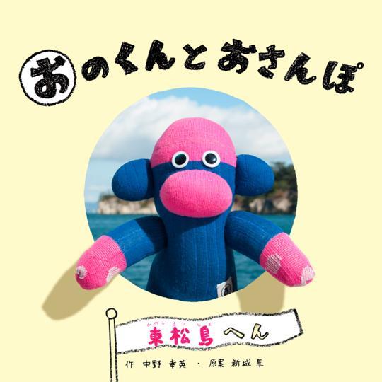 東松島の魅力が伝わる写真絵本「おのくんのおさんぽ」。